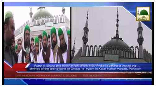 Madani News English - 19 Muharram - 13 Nov