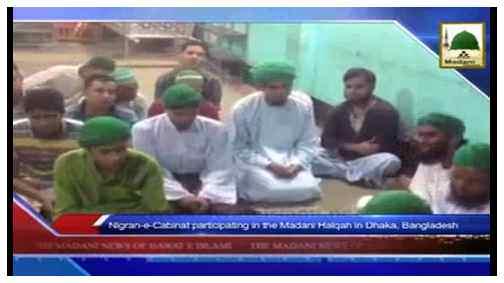 Madani Khabrain Urdu - 19 Muharram - 13 Nov