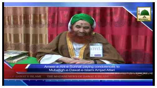 Madani News English - 27 Zulhijja-23 Oct