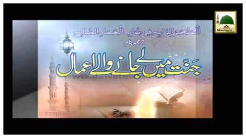 Madani Guldasta - Ameer-e-Ahlesunnat Ki Madani Qafilon Ki Targheeb
