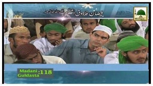 Madani Guldasta(118)- Faizan-e-Farooq-e-Azam رضی اللہ عنہ