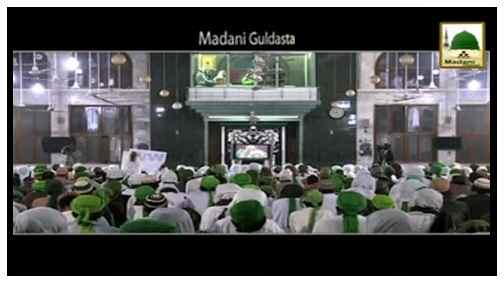 Madani Guldasta(136)- Haqeeqi Niyaz Kia Hai ?
