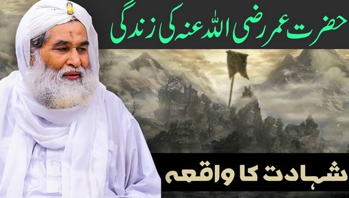 Shahadat e Farooq e Azam رضی اللہ تعالٰی عنہ