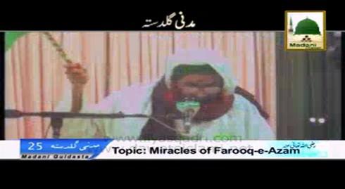 Karamaat e Farooq e Azam رضی اللہ تعالٰی عنہ