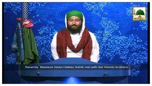 News Clip - 24 Oct - Maulana Abdul Hafeez Marfi Sahib ka Aalami Madani Markaz Ka Daura Aur Tassurat