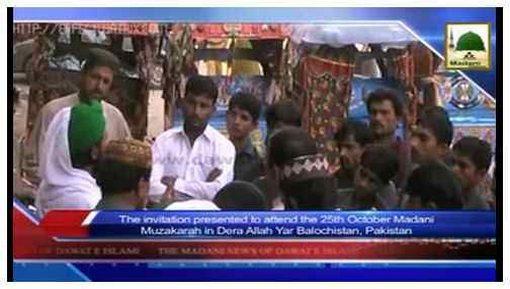 Madani Khabrain Urdu - 28 Zulhijja - 24 Oct