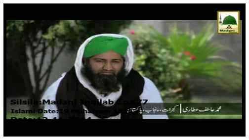 Madani Inqilab(Ep:77) - Muhammad Atif Attari
