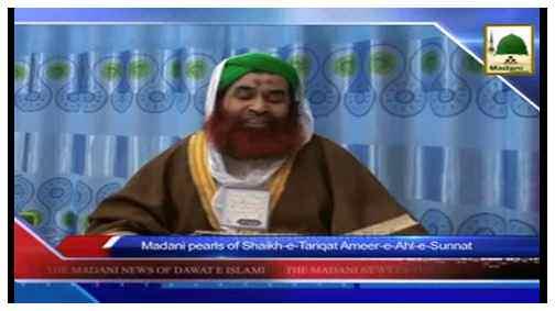 Madani Khabrain Urdu - 20 Muharram - 14 Nov