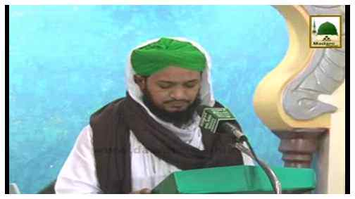 Tilawat e Quran Ki Fazilat