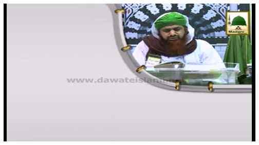 Madani Guldasta(141)- Namaz Teen Qism Kay Zikr Par Mushtamil Hai