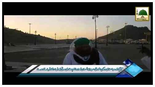 Ghustakh e Imam Aali Muqam Ka Anjam