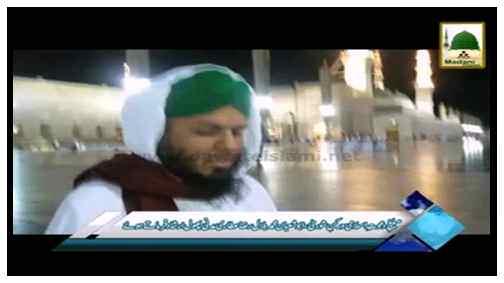 Madani Phool Muharram(03)- Karamat-e-Farooq-e-Azam
