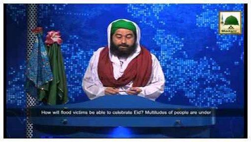 News Clip-05 Oct - Dawateislami Ki Chiniot Panjab Pakistan Main Sailabzadgan Ki Madad
