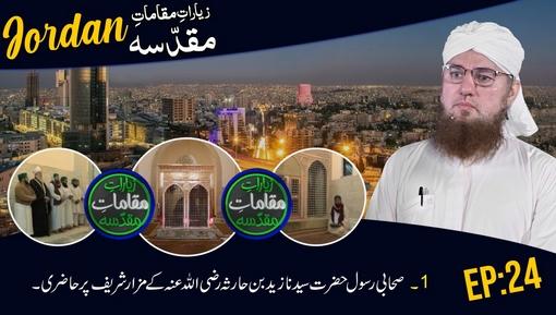 Ziyarat e Muqamat e Muqadasa(Ep:45) - Masjid-e-Rasool Tabook