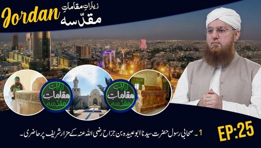 Ziyarat e Muqamat e Muqadasa(Ep:46) - Muqam-e-Maqnaa