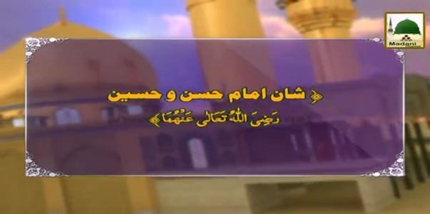 Madani Phool Muharram(21)- Shan-e-Imamain Hassan-o-Husain رضی اللہ تعالٰی عنہما