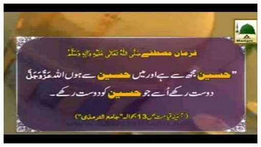 Imam e Husain Ki Fazilat رضی اللہ تعالٰی عنہ