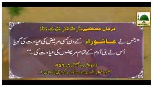 Yaum e Ashura Mareez Ki Ayadat Karnay ki Fazilat