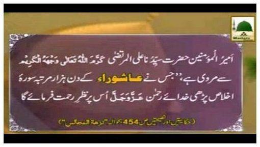 ALLAH Ki Nazar e Rahamat