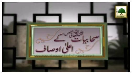 Madani Channel ID - Sahabiyat Kay Aala Ausaf