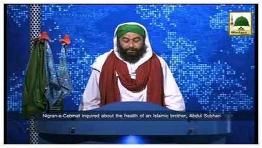 News Clip-16 Nov - Nigran-e-Kabina Ki Landhi Bab-ul-Madina Karachi Main Muballigh-e-Dawateislami Abdul Subhan Attari Say Ayadat