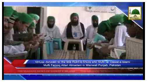 Madani News English - 22 Muharram - 16 Nov