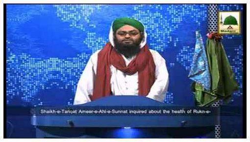 News Clip-17 Nov - Ameer-e-Ahlesunnat Ki Ki Rukn-e-Shura Fuzail Attari Say Ayadat