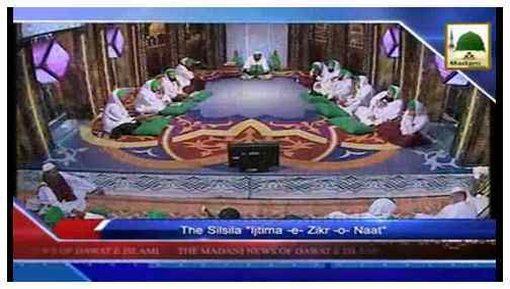 Madani News English - 23 Muharram - 17 Nov