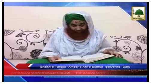 Madani News English - 24 Muharram - 18 Nov