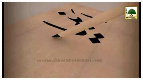 Anbiya Kiram Kay Waqiyat(Ep:39) - Hazrat Sayyiduna Essa Ki Wiladat-e-Basadat
