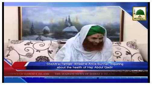 Madani Khabrain Urdu - 25 Muharram - 19 Nov