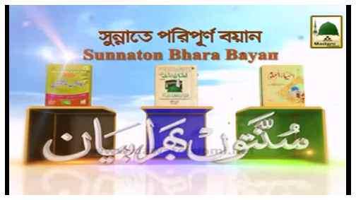 Jannat Ki Chabi(Ep:03) - Zikrullah Ki Ahmiyat