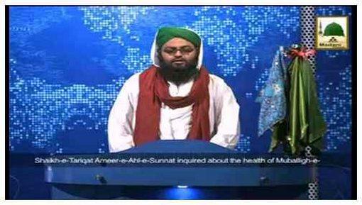 News Clip-20 Nov - Ameer-e-Ahlesunnat Ki Muballigh-e-Dawateislami Sohail Attari Bangladesh Ki Ayadat