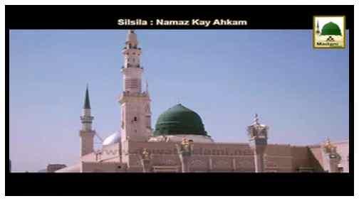 Namaz Kay Ahkam(Ep:15)- 2014 - Aik Namaz Par Dusri Namaz ki Bina Ka Bayan