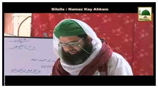 Namaz Kay Ahkam(Ep:16)- 2014 - Namaz Kay Wajibat