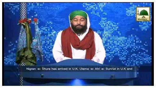 News Clip-21 Nov - Nigran-e-Shura Ki U.K Aamad Ulama-e-Kiram Kay Madani Tassurat