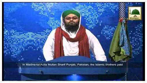 News Clip-21 Nov - Taziyat-o-Ayadat Ki Madani Khabar