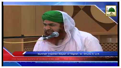 Madani News English - 27 Muharram - 21 Nov