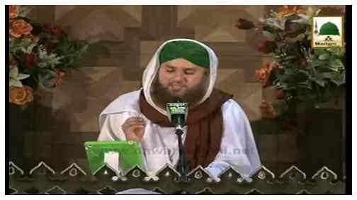 Islah e Aamal - Quran e Majeed Kay Fazail