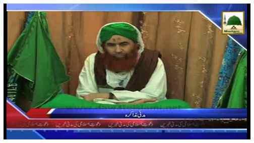 Madani Khabrain Urdu - 29 Muharram - 23 Nov