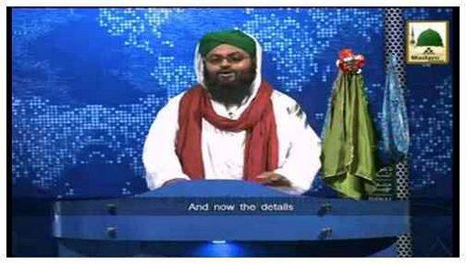 News Clip-24 Nov - Ameer-e-Ahlesunnat ki Siraj Attari Say Ayadat