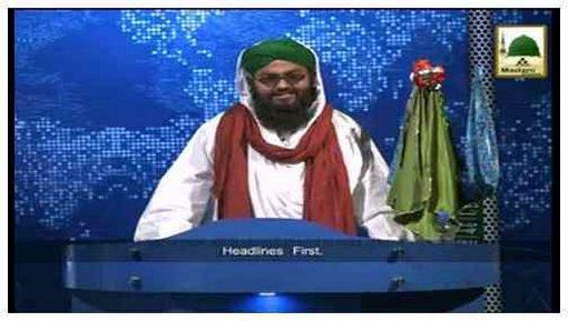 Madani Khabrain Urdu - 01 Safar-ul-Muzaffar- 24 Nov