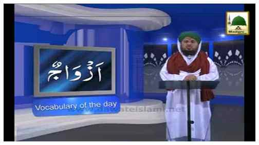 Learn Quran(Ep-09) - Urdu Subtitled
