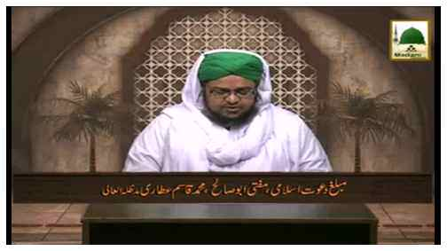 Faizan e Quran(Ep-140) - Surah-e-Yonus-01-23
