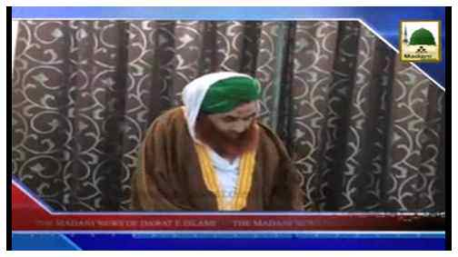 Madani News English - 02 Safar-ul-Muzaffar- 25 Nov
