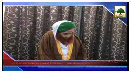 Madani News English - 02 Safar-ul-Muzaffar- 25 Nov