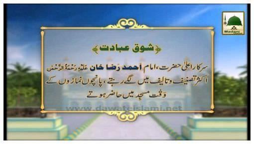 Madani Phool(09) - Aala Hazrat رحمۃ اللہ تعالیٰ علیہ Ka Shauq-e-Ibadat