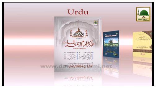 Madani Phool(11) - Aala Hazrat رحمۃ اللہ تعالیٰ علیہ Ka Tarjama-e-Quran