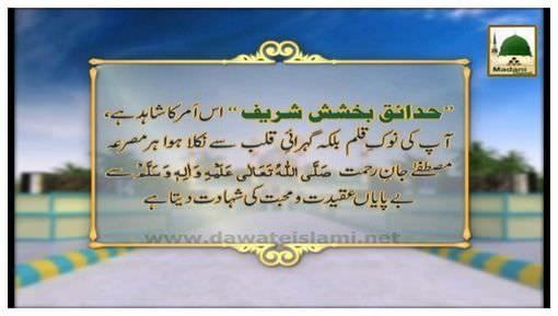 Madani Phool(12) - Aala Hazrat رحمۃ اللہ تعالیٰ علیہ Ishq-e-Rasool
