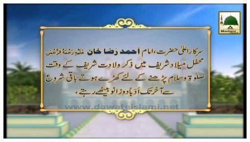 Madani Phool(13) - Aala Hazrat رحمۃ اللہ تعالیٰ علیہ Ka Dauran-e-Meelad Bethnay ka Andaz